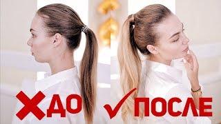 ГОЛЛИВУДСКИЙ СЕКРЕТ! КАК сделать ОБЪЕМНЫЙ ХВОСТ из ТОНКИХ волос.⎥ Виктория Ростова