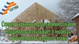 видео Проектирование каркасных домов и строительство своими руками