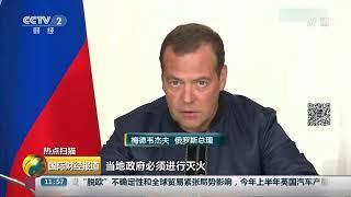 [国际财经报道]热点扫描 俄罗斯森林大火继续蔓延| CCTV财经