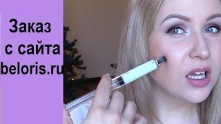 Покупки косметики на Beloris.ru/Удачный заказ