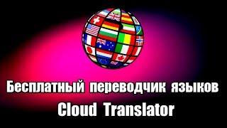 Бесплатный переводчик языков Cloud Translator. Онлайн переводчик на русский язык