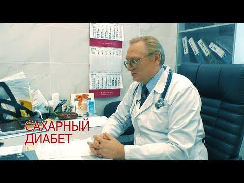 Для тех, кто не хочет болеть!  Выпуск 8. Сахарный диабет