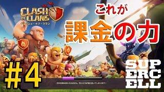 【Clash of Clans】#4 エメラルド大量消費!一気にグレードアップ! thumbnail