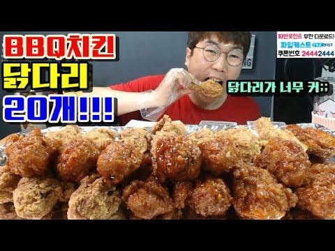BBQ치킨 닭다리만 20개 흡입!!!!!! 먹방 BJ야식이 chicken muk bang