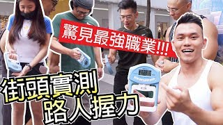 Grip Strength Challenge in the Streets! Masseurs are the Strongest?! | Muscle Guy TW | 2019ep42
