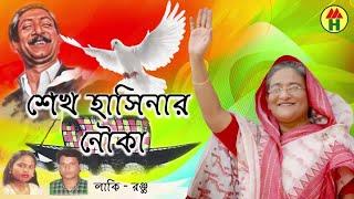 Lucky, Ronju - Sheikh Hasinar Nouka | শেখ হাসিনার নৌকা | Bangla Hit Song | Music Heaven