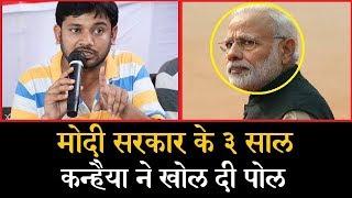 मोदी सरकार के ३ साल कन्हैया ने खोल दी पोल   Kanhaiya Kumar Exposing 3 Year of Modi Goverment