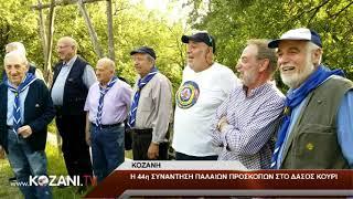 Η 44η Συνάντηση Παλαιών Προσκόπων στο Δάσος Κουρί της Κοζάνης