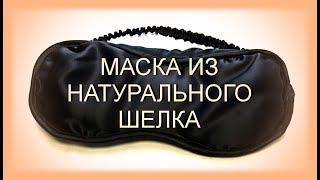 Шелковая маска для сна и отдыха