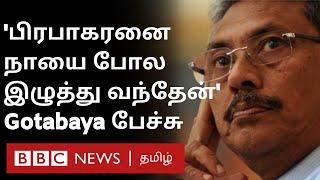 """'நாயைப் போல LTTE தலைவர் பிரபாகரனை இழுத்து வந்தேன்"""": Sri Lanka அதிபர் சர்ச்சை பேச்சு  Gotabaya"""
