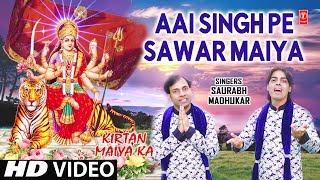 आई सिंह पे सवार Aaai Singh Pe Sawar Maiya, SAURABH MADHUKAR, Devi Bhajan, Kirtan Maiya Ka I HD