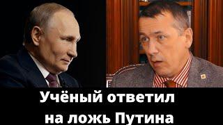 Заблуждения Путина развеял доктор экономических наук Пётр Лансков