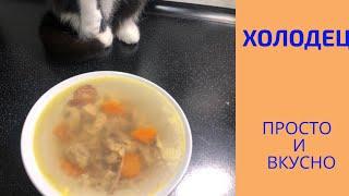 Простой рецепт Холодца из курицы. Самый вкусный Холодец.