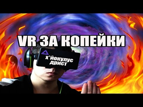 БЮДЖЕТНЫЙ VR.  CS:GO / Battlefield / Dirt Rally / etc.