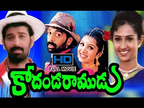 Kodanda Ramudu | 1999 Telugu HD Full Movie | JD Chakravarthy | Rambha | Laya | ETV Cinema
