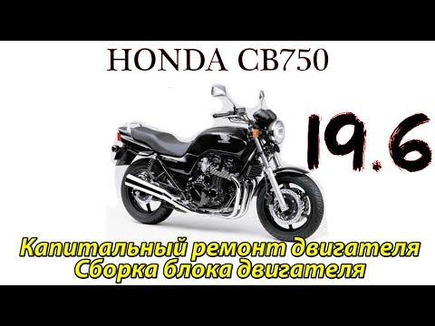 Honda CB750. Капитальный ремонт двигателя. Сборка блока двигателя.
