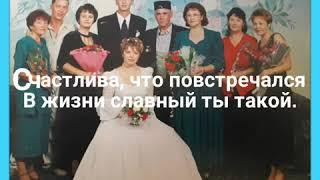 18 лет совместной жизни#берюзовая свадьба#