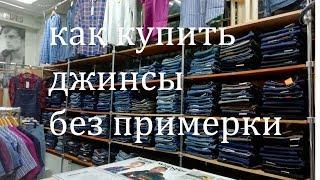 как купить джинсы по интернету или без примерки