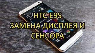 HTC E9 s Замена Дисплея и Сенсора \ HTC E9 s Display and Touch Replacement