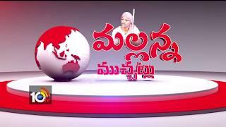 | Mallanna Muchatlu | 10TV