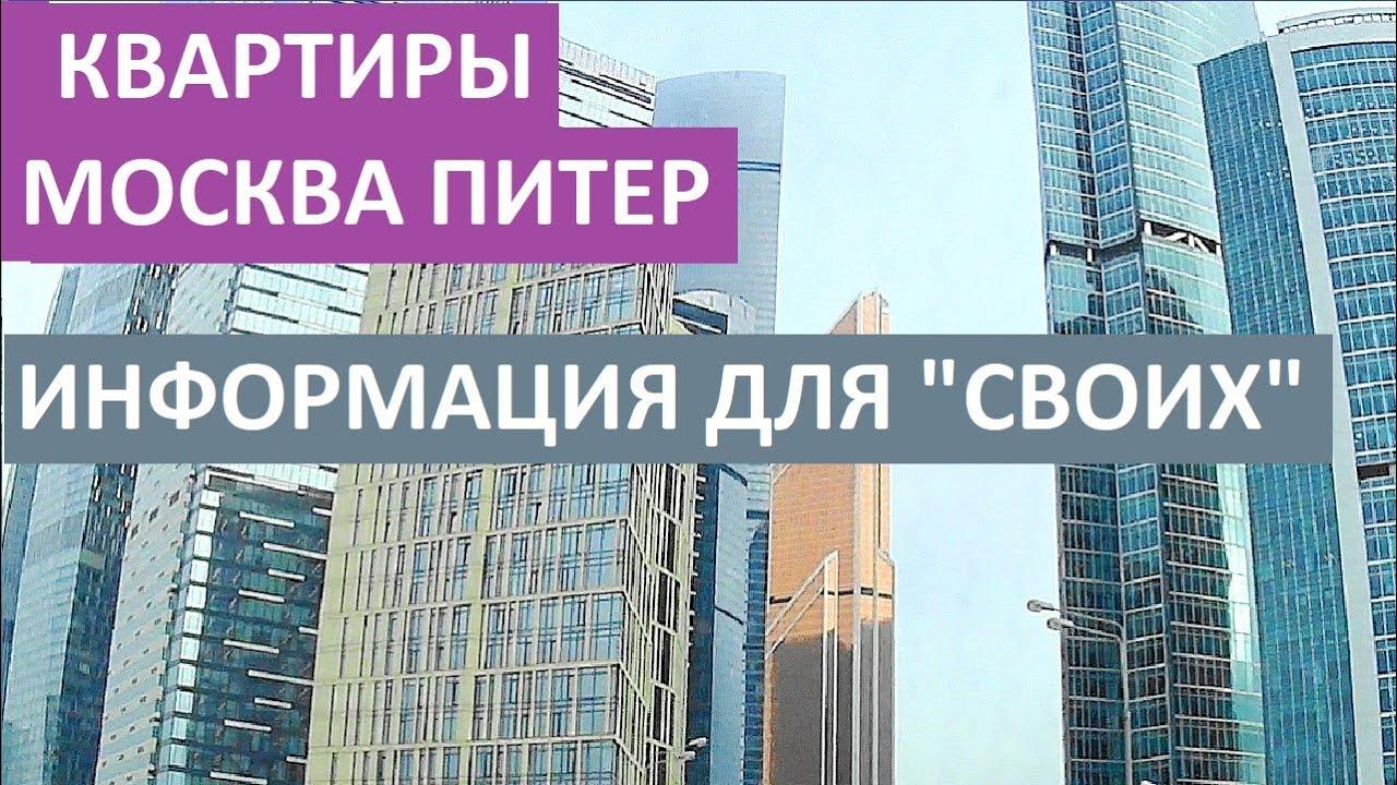 Покупка и продажа квартир в Москве, Подмосковье и Санкт ...
