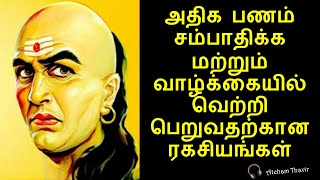 Secrets to get rich and Success in Life|Chanakya Neethi in Tamil|Atcham Thavir