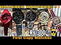 FIRST COPY WATCHES IN CHEAP PRICE | Cheapest Watches| 7A Quality At Best Price|