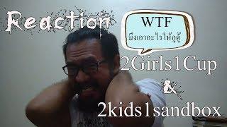 REACTING คลิปในตำนาน 2 Girls 1 Cup & 2 Kids 1 Sandbox