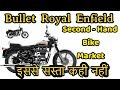 Bullet Royal Enfield at Cheapest Price || Second Hand Bike