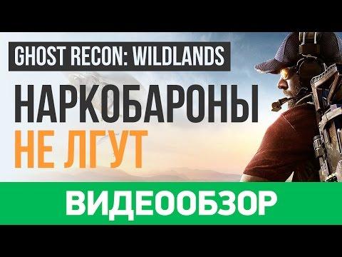 Обзор игры Tom Clancy's Ghost Recon: Wildlands