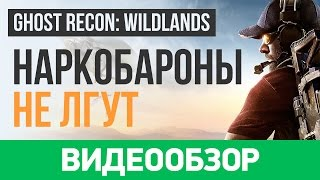Обзор игры Tom Clancy s Ghost Recon Wildlands