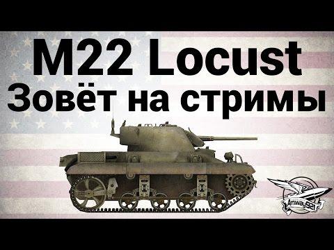 M22 Locust - Стреляющий куст - Гайд