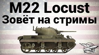 m22 Locust - Обзор  Гайд