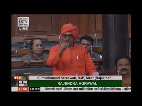 Shri Sumedhanand Saraswati On The Jallianwala Bagh National Memorial (Amendment) Bill, 2019 In LS