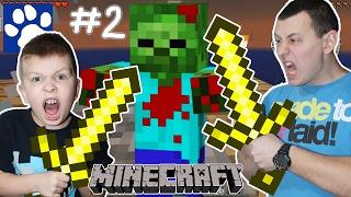 - 2 МАЙНКРАФТ ВЫЖИВАНИЕ ПЕРВАЯ НОЧЬ В МАЙНКРАФТ Укрепляем дом от зомби Матвей Котофей Minecraft