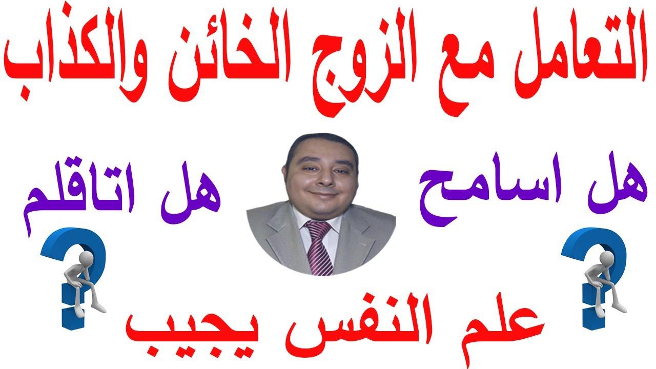 الزوج الخاين الكذاب كيفية تعامل الزوجة مع الزوج الخاين كيفية التعامل مع الزوج بعد الخيانة احمد Youtube