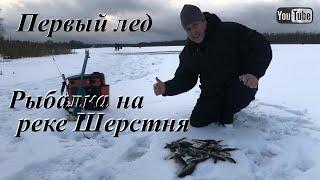 Рыбалка на реке Шерстня Первый лед и отличный улов плотвы и окуня Московская область