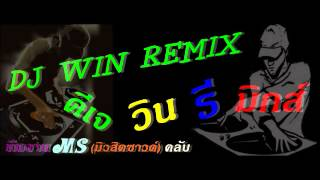 michel telo if i catch you Sub Thai By Dj Win Ms club ReMix