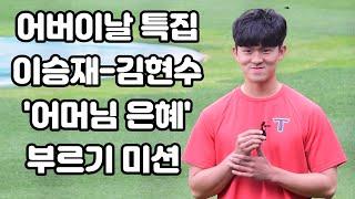 '어버이날 특집' KIA 김현수-이승재
