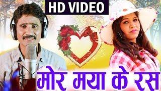 Premanand Chauhan  | Cg Song | Mor Maya Ke Ras | Chhatttisgarhi Geet | HD Video 2019 | KK CASSETTE
