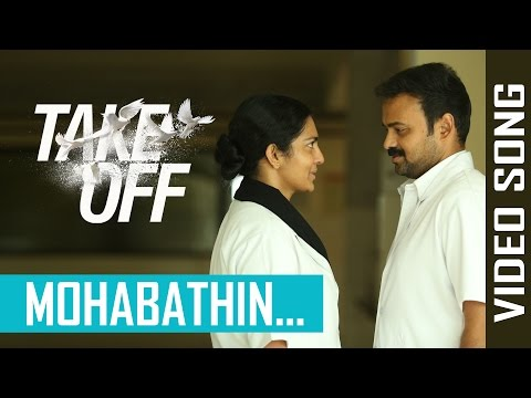 Mohabathin Video Song | Take Off Malayalam Movie | Gopi Sundar | Kunchacko Boban | Parvathy