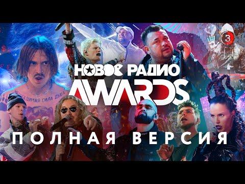 Новое Радио Awards (полная версия)