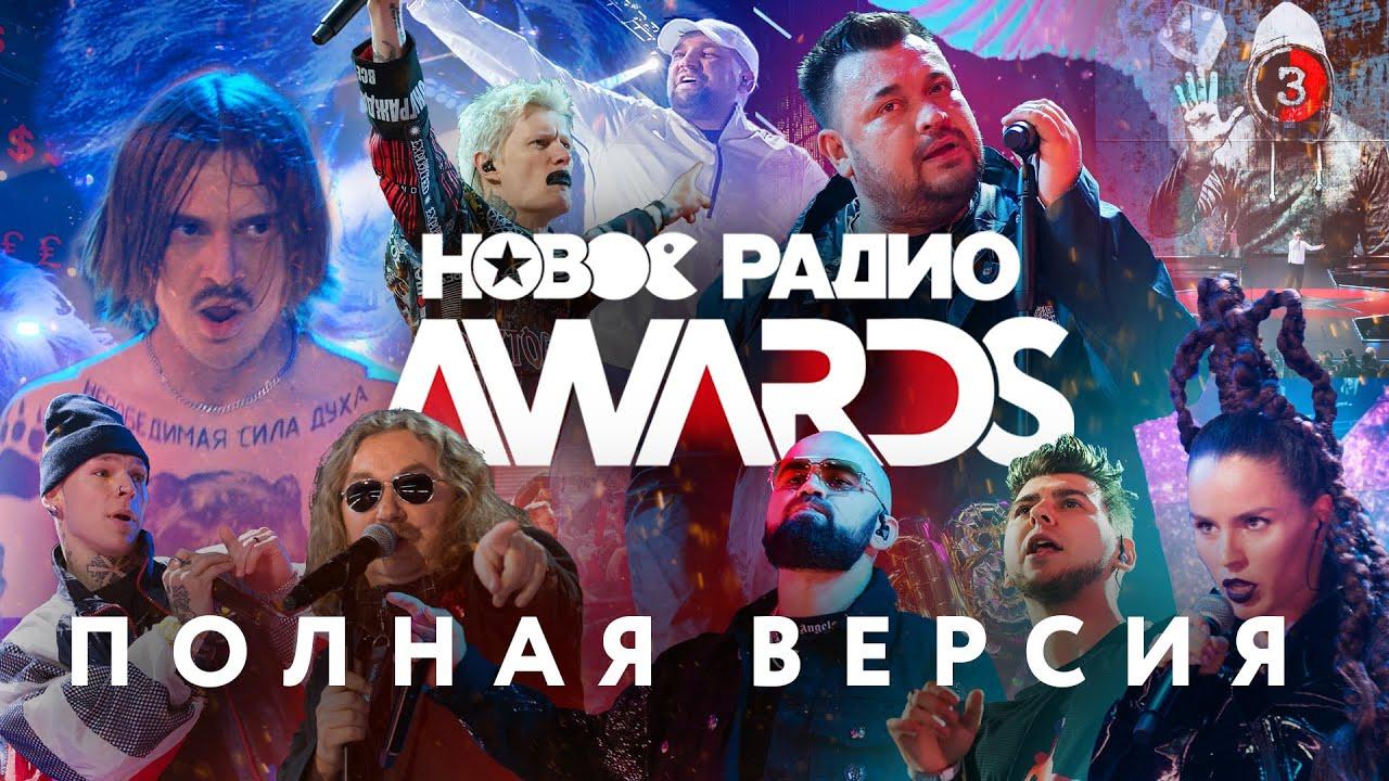 Новое Радио Awards 2020 (полная версия)