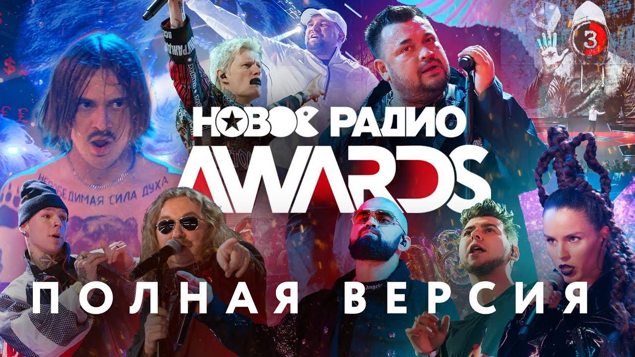 Download Новое Радио Awards 2020 (полная версия)
