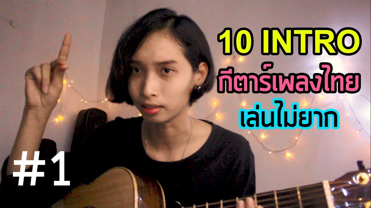 10 INTRO กีตาร์เพลงไทย เล่นไม่ยาก