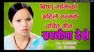 सुन्दा सुन्दै आशु आउने बिष्णु माझिको नयाँ गित  New Nepali lok Dohori Song 2074 By Bishnu Majhi