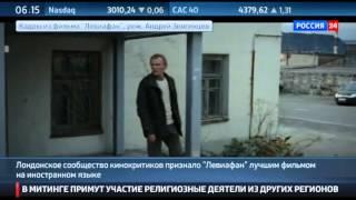Европа продолжает осыпать премиями фильм Звягинцева