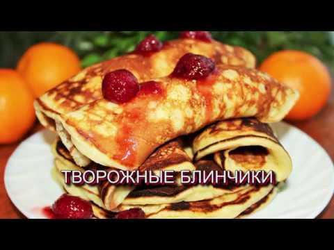 МЯГКИЕ ТВОРОЖНЫЕ БЛИНЧИКИ! Быстрый и вкусный завтрак!