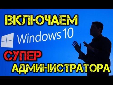 Как в Windows 10 включить глобальную учетную запись администратора