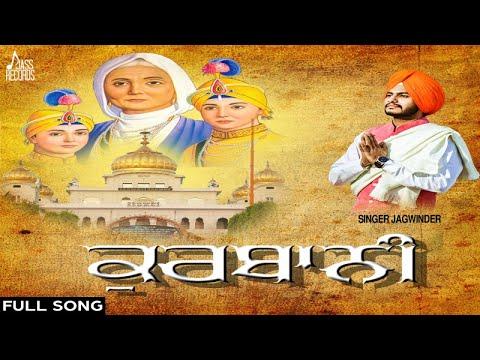 Kurbani| ( Full Song) | Jagwinder Mantri | New Punjabi Songs 2017 | Latest Punjabi Songs 2017